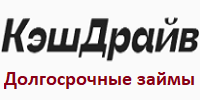 Кэш Драйв